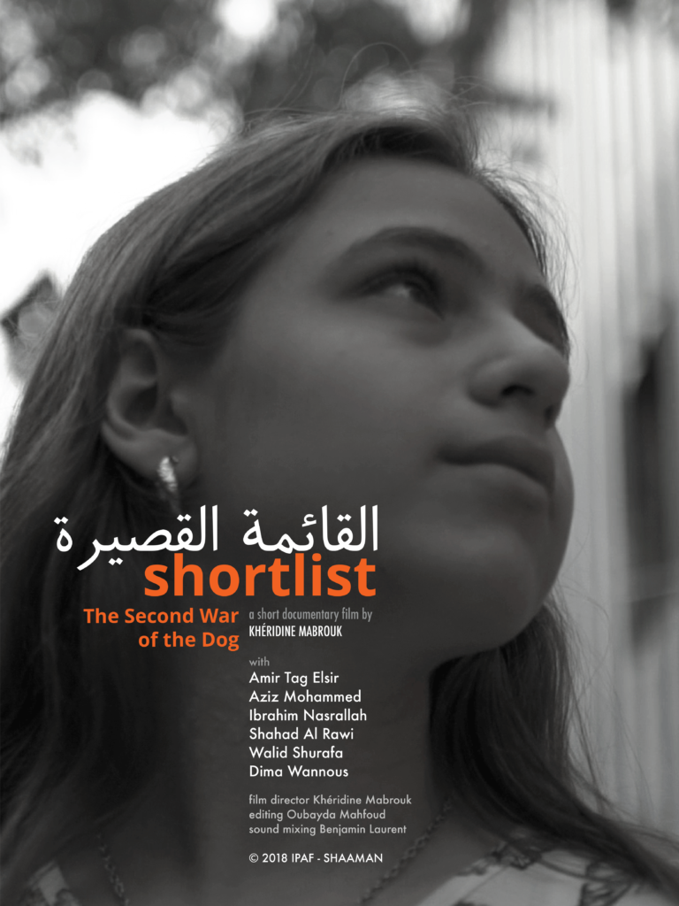 SHORTLIST - القائمة القصيرة - The Second War of the Dog