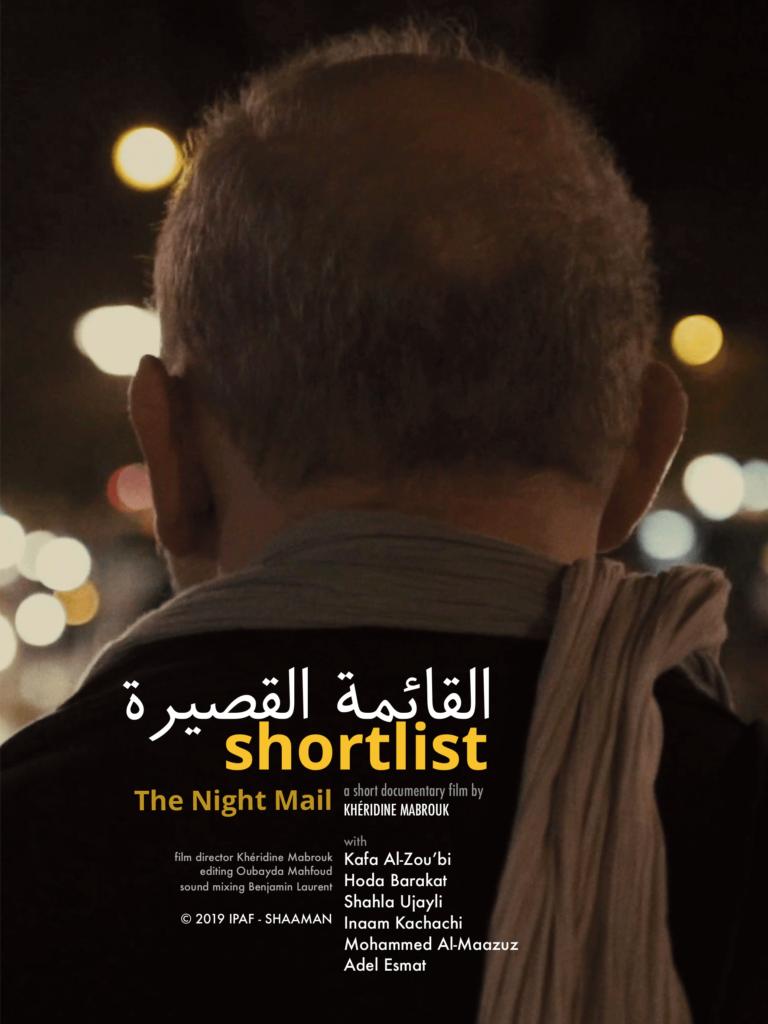 SHORTLIST - القائمة القصيرة - The Night Mail