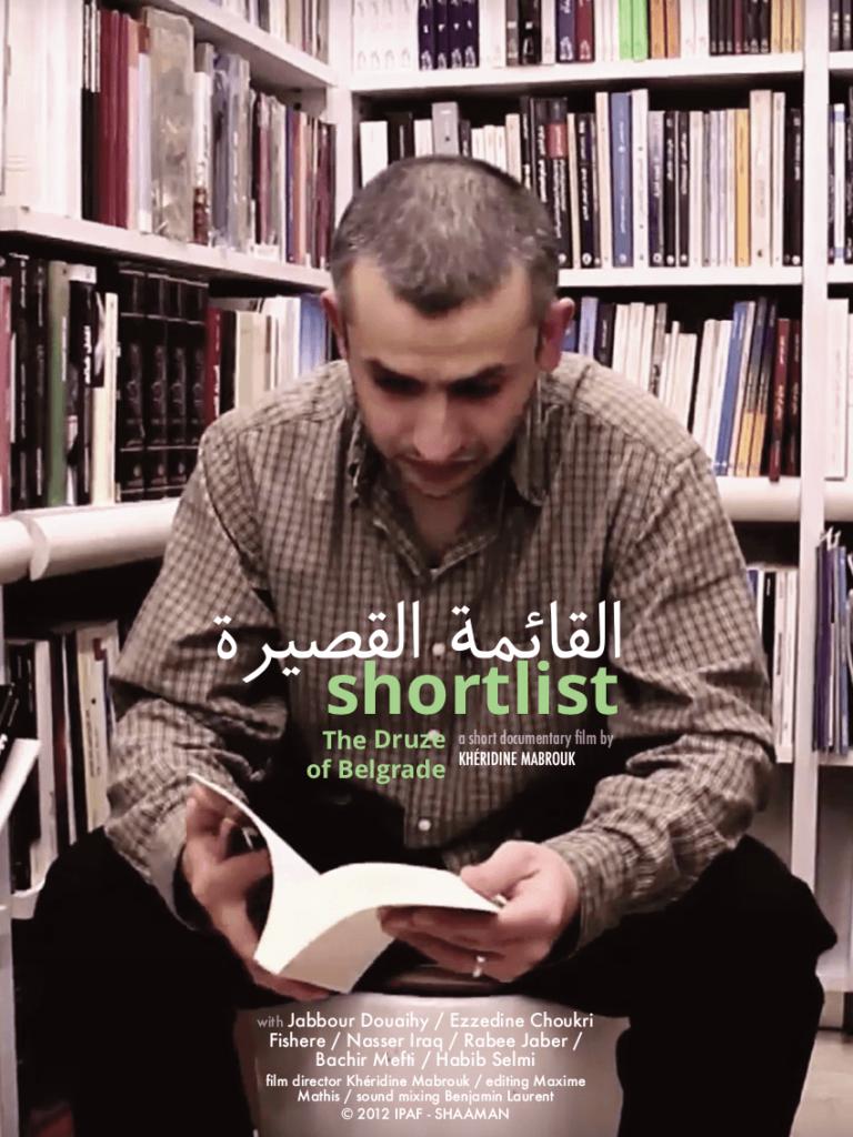 SHORTLIST - القائمة القصيرة - The Druze of Belgrade
